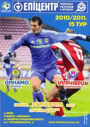 31 октября 2010г.  Динамо (Киев) vs. Ильичевец (Мариуполь)