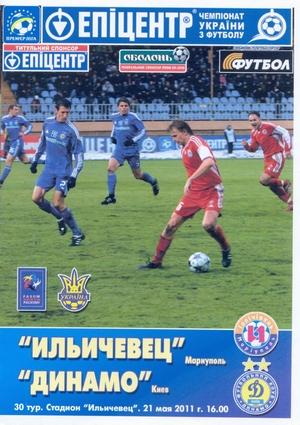 """21 мая 2011г. """"Ильичевец"""" (Мариуполь) vs. """"Динамо"""" (Киев)."""