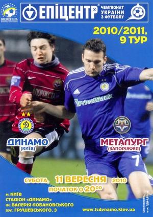 11 сентября 2010г. Динамо (Киев) vs. Металлург (Запорожье)