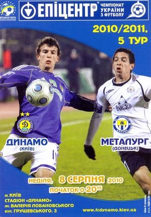 8 августа 2010г.  Динамо (Киев) vs. Металлург (Донецк)