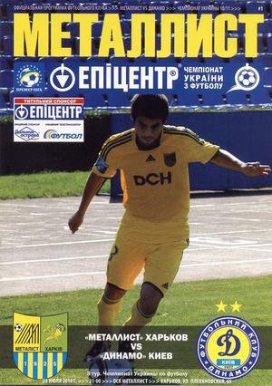 23 июля 2010г.  Металлист (Харьков) vs. Динамо (Киев)