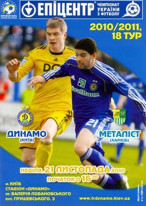 21 ноября 2010г.  Динамо (Киев) vs. Металлист (Харьков)