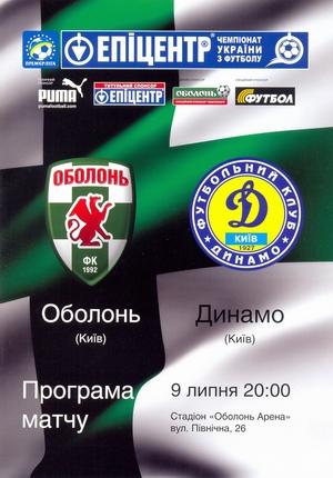 9 июля 2010г. Оболонь (Киев) vs. Динамо (Киев)