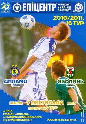 7 ноября 2010г.  Динамо (Киев) vs. Оболонь (Киев)