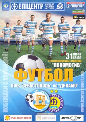 31 июля 2010г.  ПФК Севастополь vs. Динамо (Киев)