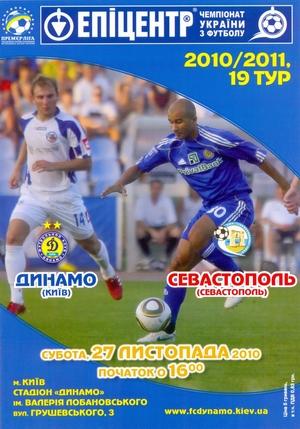 27 ноября 2010г.  Динамо (Киев) vs. ПФК Севастополь