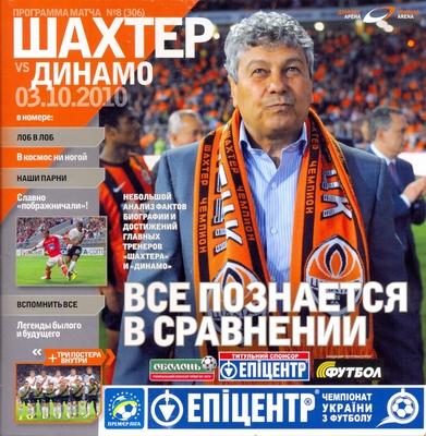 3 ноября 2010г.  Шахтер (Донецк) vs. Динамо (Киев)