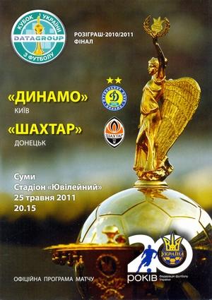 "25 мая 2011г. ""Динамо"" (Киев) vs. ""Шахтер"" (Донецк)."