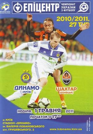 "1 мая 2011г.  ""Динамо"" (Киев) vs. ""Шахтер"" (Донецк)."