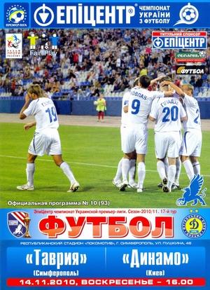 14 ноября 2010г.  Таврия (Симферополь) vs. Динамо (Киев)