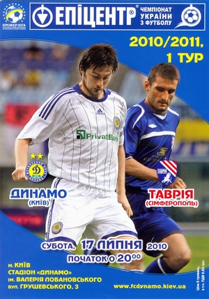 17 июля 2010г.  Динамо (Киев) vs. Таврия (Симферополь)