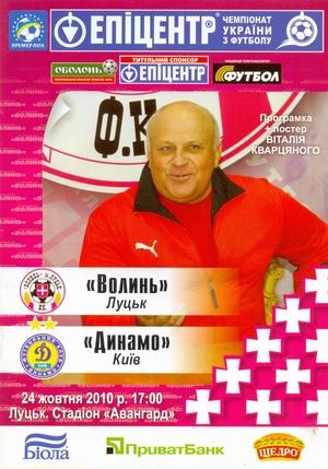 24 октября 2010г.  Волынь (Луцк) vs. Динамо (Киев)