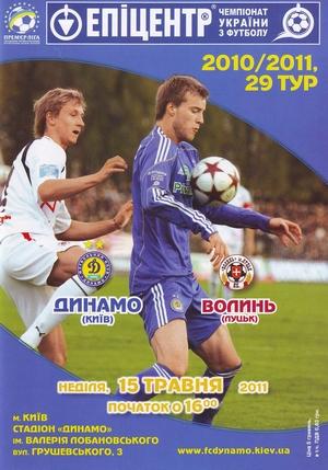 """15 мая 2011г.  """"Динамо"""" (Киев) vs. """"Волынь"""" (Луцк)."""