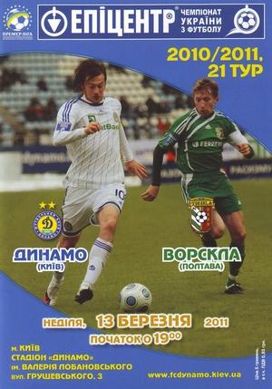 13 марта 2011г. Динамо (Киев) vs. Ворскла (Полтава)