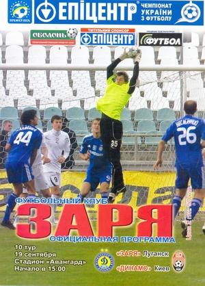 19 сентября 2010г.  Заря (Луганск) vs. Динамо (Киев)