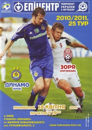 "18 апреля 2011г.  ""Динамо"" (Киев) vs. ""Заря"" (Луганск)."