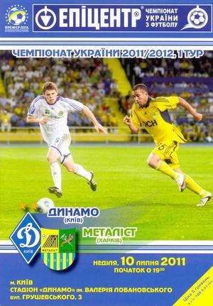 """10 июля 2011г.  """"Динамо"""" (Киев) vs. """"Металлист"""" (Харьков)."""
