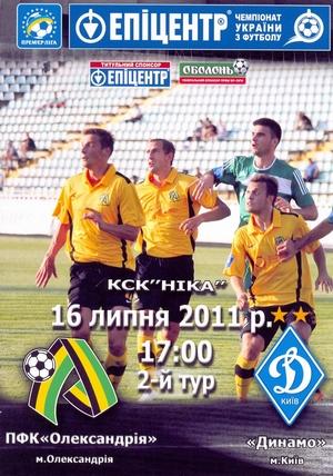 """16 июля 2010г. ПФК """"Александрия"""" vs. """"Динамо"""" (Киев)."""