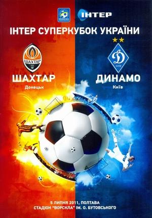 "5 июля 2011г. ""Шахтер"" (Донецк) vs. ""Динамо"" (Киев)."