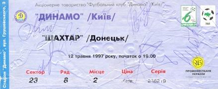 Билет: 12 мая 1997г. Динамо (Киев) vs. Шахтер (Донецк)