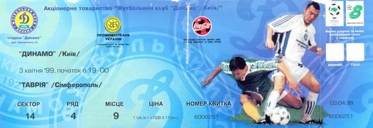 Билет: 3 апреля 1999г.  Динамо (Киев) vs. Таврия (Симферополь)