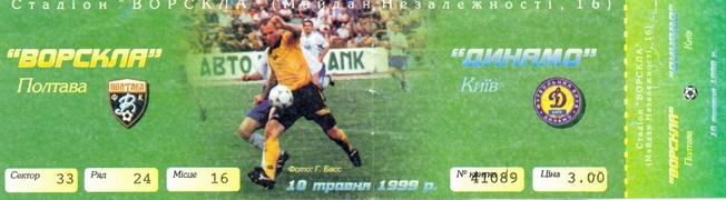 Билет: 10 мая 1999г. Ворскла (Полтава) vs. Динамо (Киев)