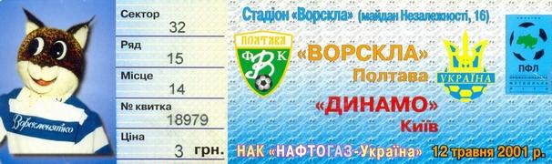 Билет:  12 мая 2001г.  Ворскла (Полтава) vs. Динамо (Киев)