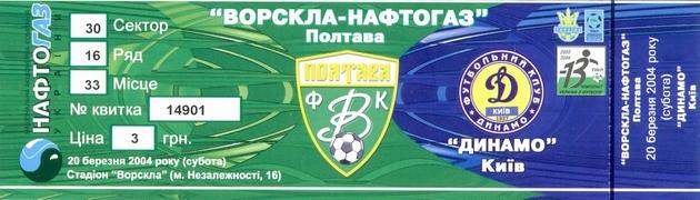 Билет: 20 марта 2004г. Ворскла (Полтава) vs. Динамо (Киев)