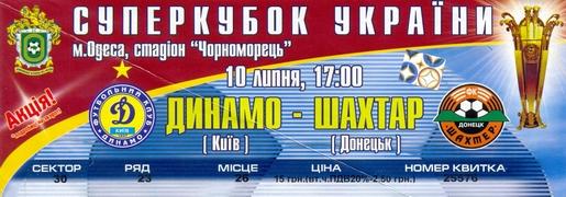 "Билет: 10 июля 2004г.  ""Динамо"" (Киев) vs. ""Шахтер"" (Донецк)."
