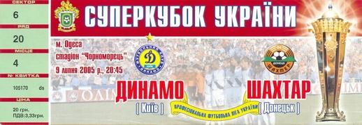 Билет: 09 июля 2005г.  Динамо (Киев) vs. Шахтер (Донецк)