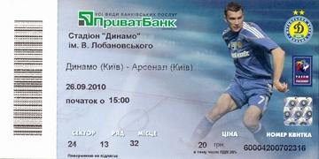Билет: 26 сентября 2010г.  Динамо (Киев) vs. Арсенал (Киев)