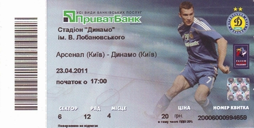 "Билет: 23 апреля 2011г.  ""Арсенал"" (Киев) vs. ""Динамо"" (Киев)."