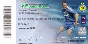 Билет: 22 августа 2010. Динамо (Киев) vs. Днепр (Днепропетровск)