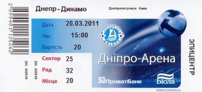 Билет:  20 марта 2011г.  Днепр (Днепропетровск) vs. Динамо (Киев)