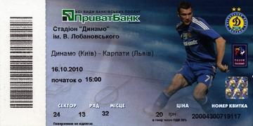 Билет: 16 октября 2010г.  Динамо (Киев) vs. Карпаты (Львов)