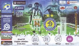 """Билет: 7 мая 2011г.  """"Карпаты"""" (Львов) vs. """"Динамо"""" (Киев)."""