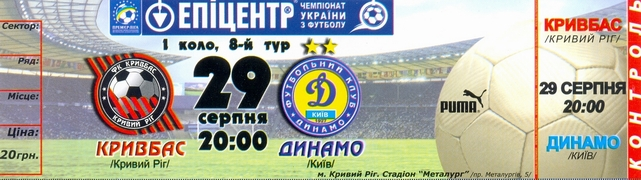 Билет: 29 августа 2010. Кривбасс (Кривой Рог) vs. Динамо (Киев)