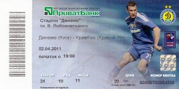 Билет: 2 апреля 2011г.  Динамо (Киев) vs. Кривбасс (Кривой Рог)