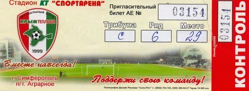 Билет: 22 сентября 2010г. Крымтеплица (Молодежное) vs. Динамо (Киев)