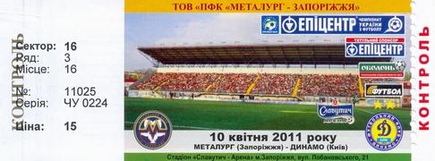Билет: 10 апреля 2011г.  Металлург (Запорожье) vs. Динамо (Киев)
