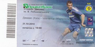 Билет: 31 октября 2010г.  Динамо (Киев) vs. Ильичевец (Мариуполь)