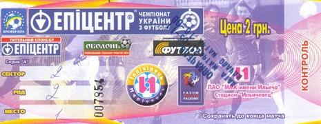 """Билет:  21 мая 2011г. """"Ильичевец"""" (Мариуполь) vs. """"Динамо"""" (Киев)."""