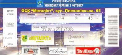 Билет: 23 июля 2010г.  Металлист (Харьков) vs. Динамо (Киев)