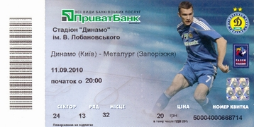 Билет: 11 сентября 2010г. Динамо (Киев) vs. Металлург (Запорожье)