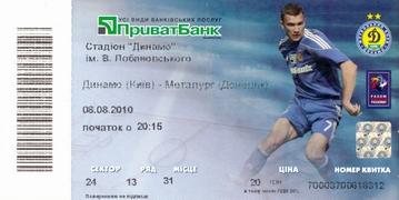 Билет: 8 августа 2010г.  Динамо (Киев) vs. Металлург (Донецк)