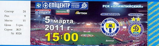 Билет: 5 марта 2011г.  Металлург (Донецк) vs. Динамо (Киев)