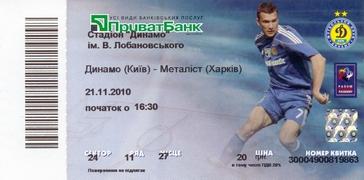 Билет: 21 ноября 2010г.  Динамо (Киев) vs. Металлист (Харьков)