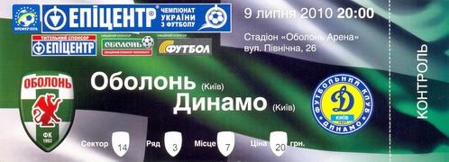 Билет: 9 июля 2010г. Оболонь (Киев) vs. Динамо (Киев)