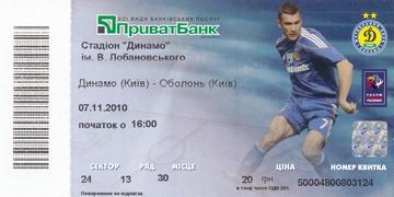 Билет: 7 ноября 2010г.  Динамо (Киев) vs. Оболонь (Киев)