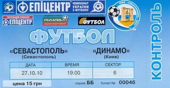 Билет: 27 октября 2010г.  ПФК Севастополь vs.  Динамо (Киев)